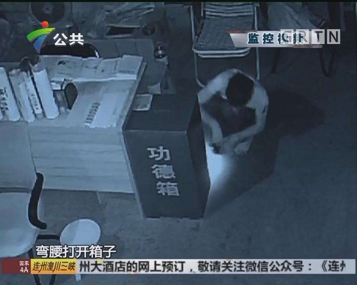 深圳:小偷多次光顾寺庙 香油钱都不放过
