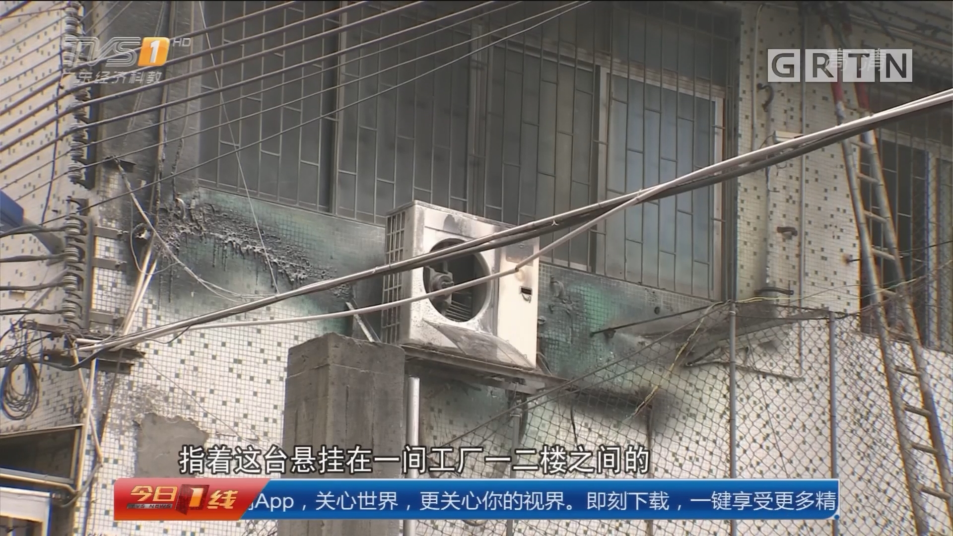 """广州白云:空调变身""""烟花机"""" 扑救及时无人伤"""