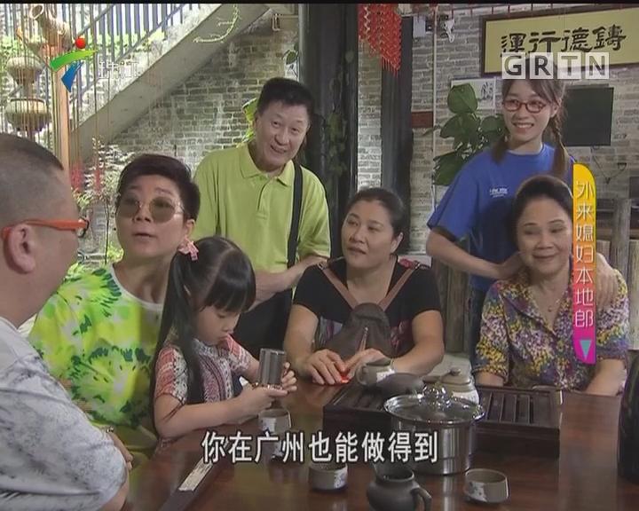 [2017-11-26]外来媳妇本地郎:重返黄姚(3)