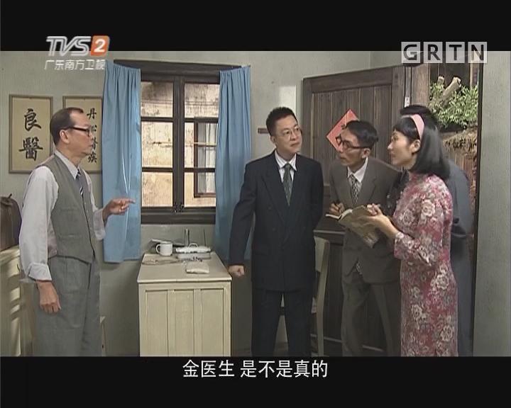 [2017-11-12]七十二家房客:音魂不散(上)