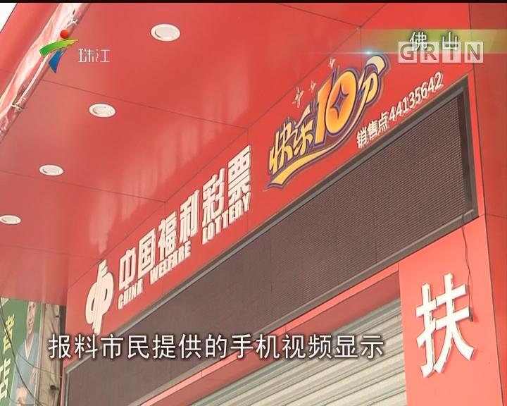 佛山:涉嫌向儿童销售彩票 网点遭停业整改