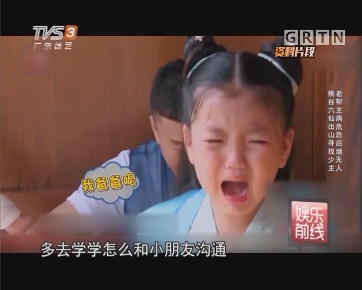 孙红雷本色出演吓哭阿拉蕾