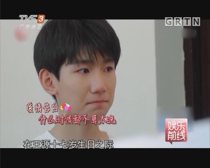 [2017-11-09]娱乐前线:王源17岁生日 粉丝带头做公益