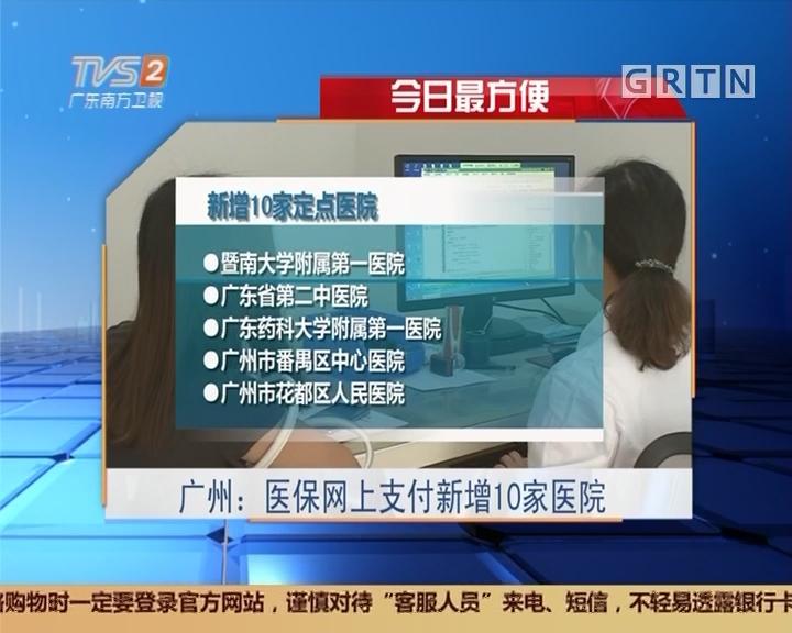 今日最方便 广州:医保网上支付新增10家医院