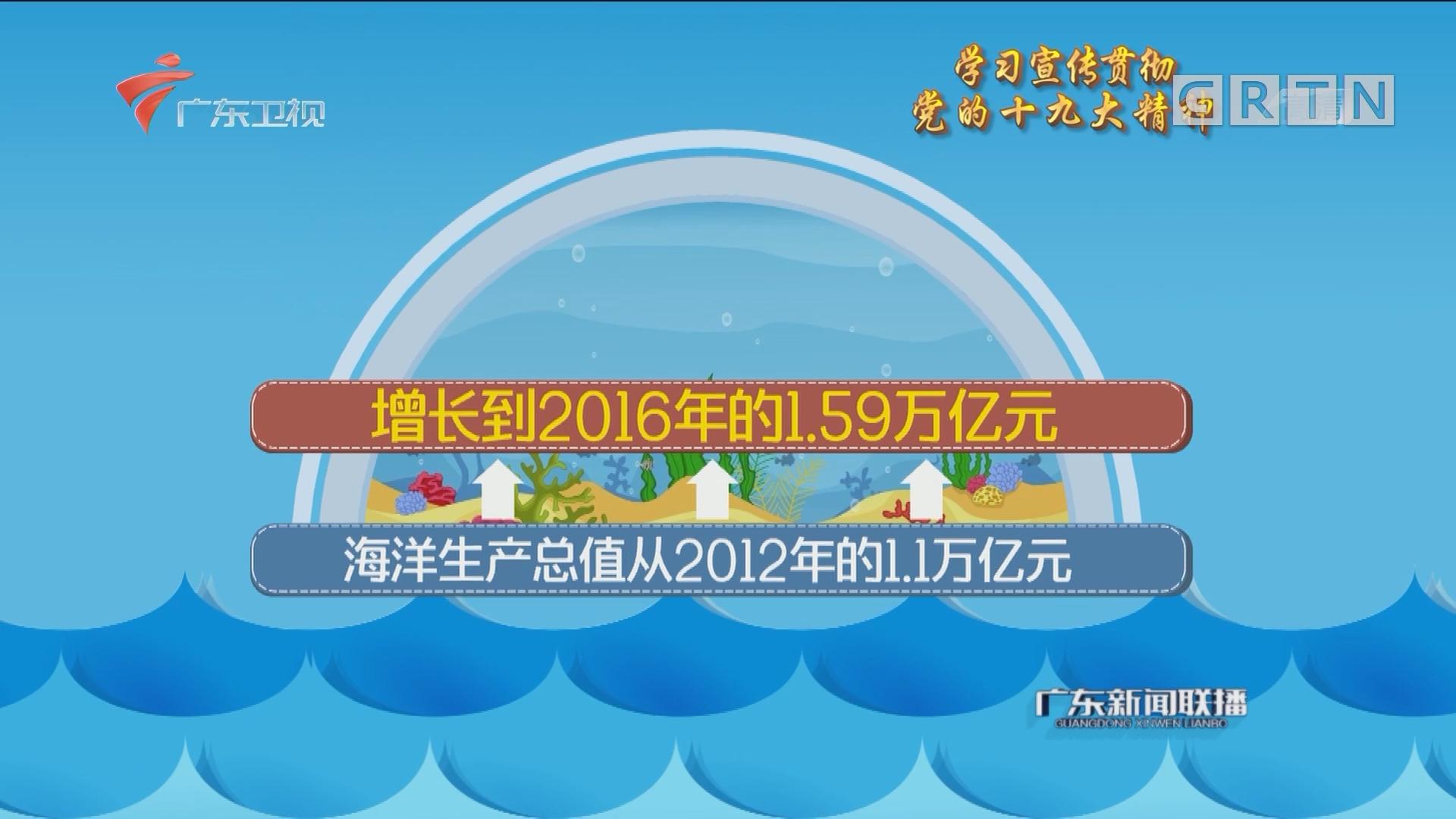 广东:建设海洋强省 坚持生态优先