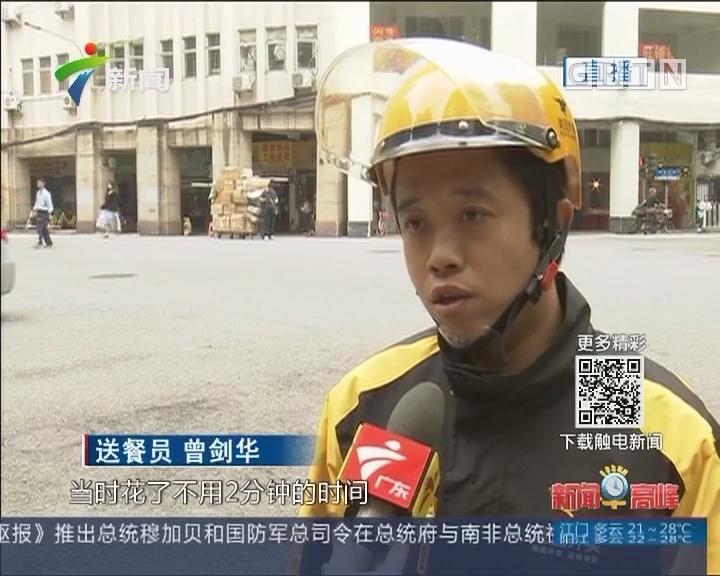 """广州:雨天救护车被堵 外卖哥变身""""协管员""""疏堵"""