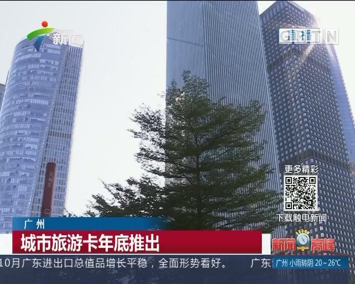 广州:城市旅游卡年底推出
