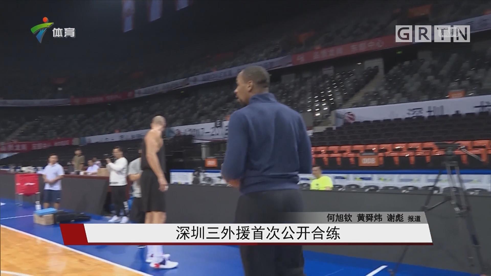 深圳三外援首次公开合练
