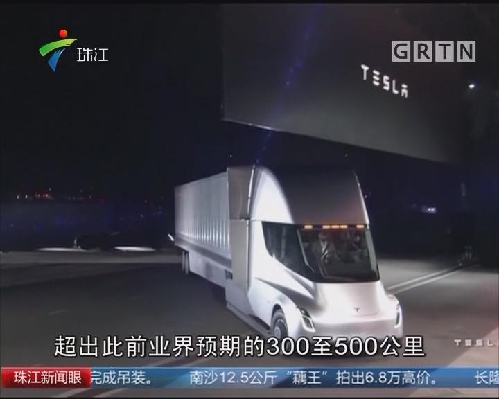 特斯拉发布电动卡车 单次充电续航800公里