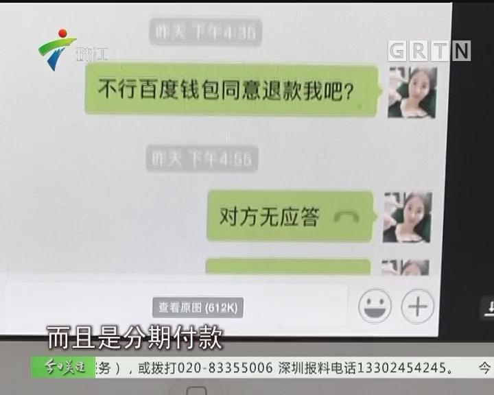 广州:学生报读远程教育 课上不成学费也不能退?