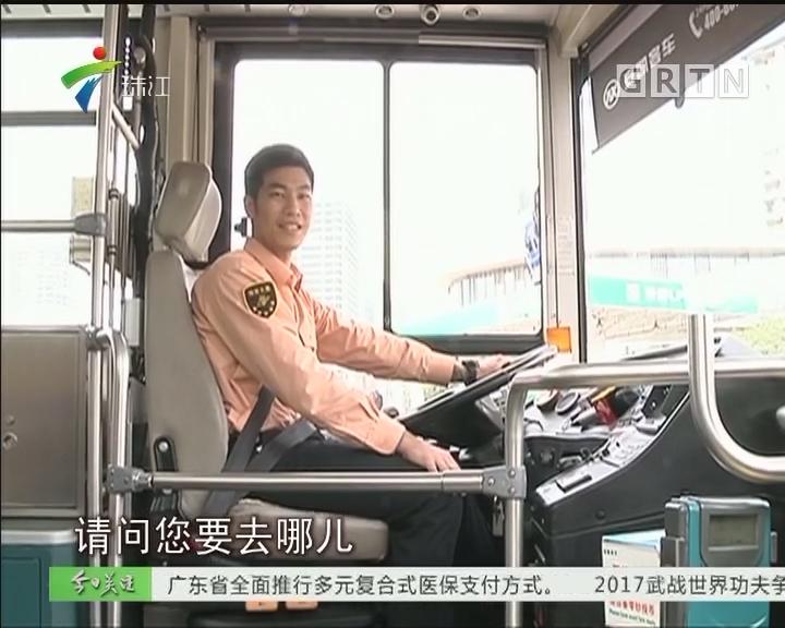 """公交车长""""飙英文"""" 打造 """"流动名片"""""""