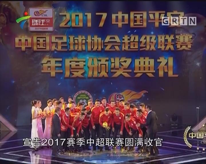 中超颁奖:恒大捧火神杯 无缘单项奖
