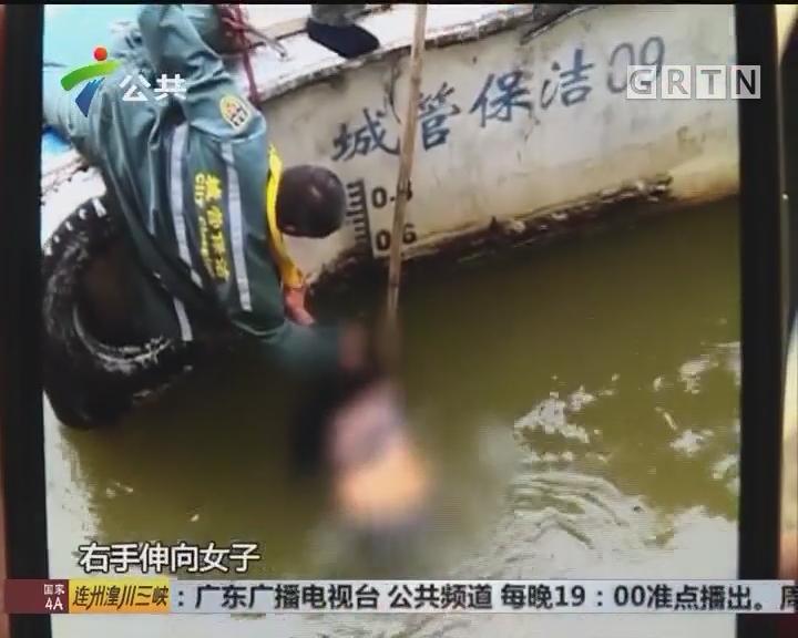 广州:女子跳江欲轻生 环卫工奋力施救