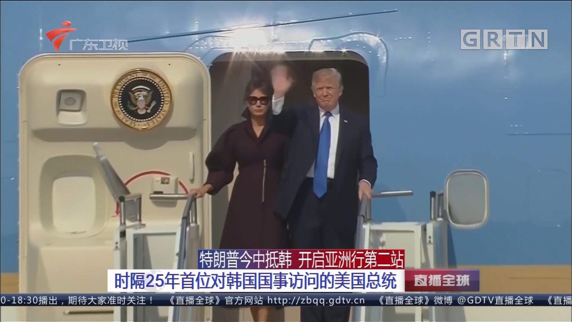 特朗普今中抵韩 开启亚洲行第二站:时隔25年首位对韩国国事访问的美国总统