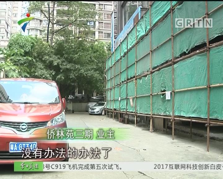 """广州:停车位被抵押 业主""""圈地""""停车"""