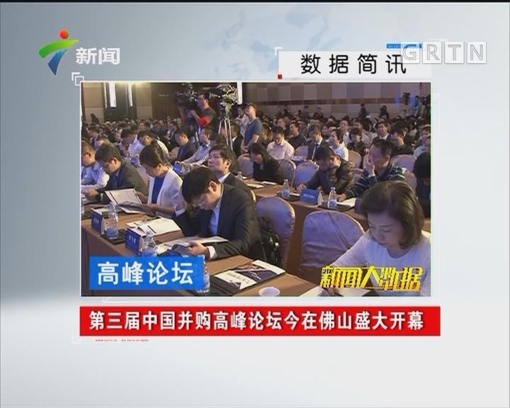 第三届中国并购高峰论坛今在佛山盛大开幕