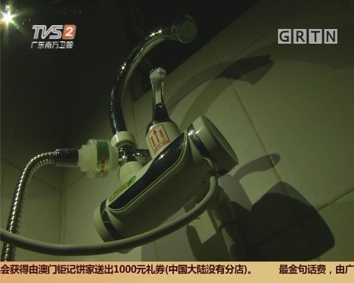家居安全提醒:东莞 电热水龙头爆裂 致二级烧伤