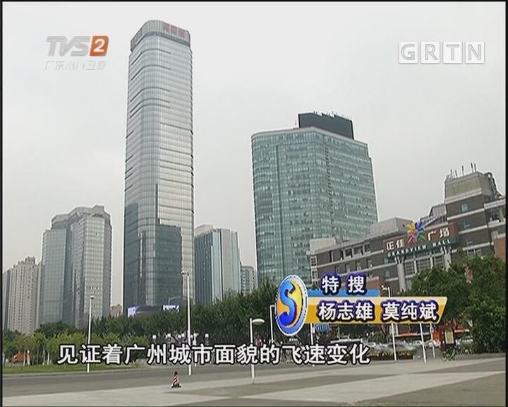 广州影像卅年:体育中心