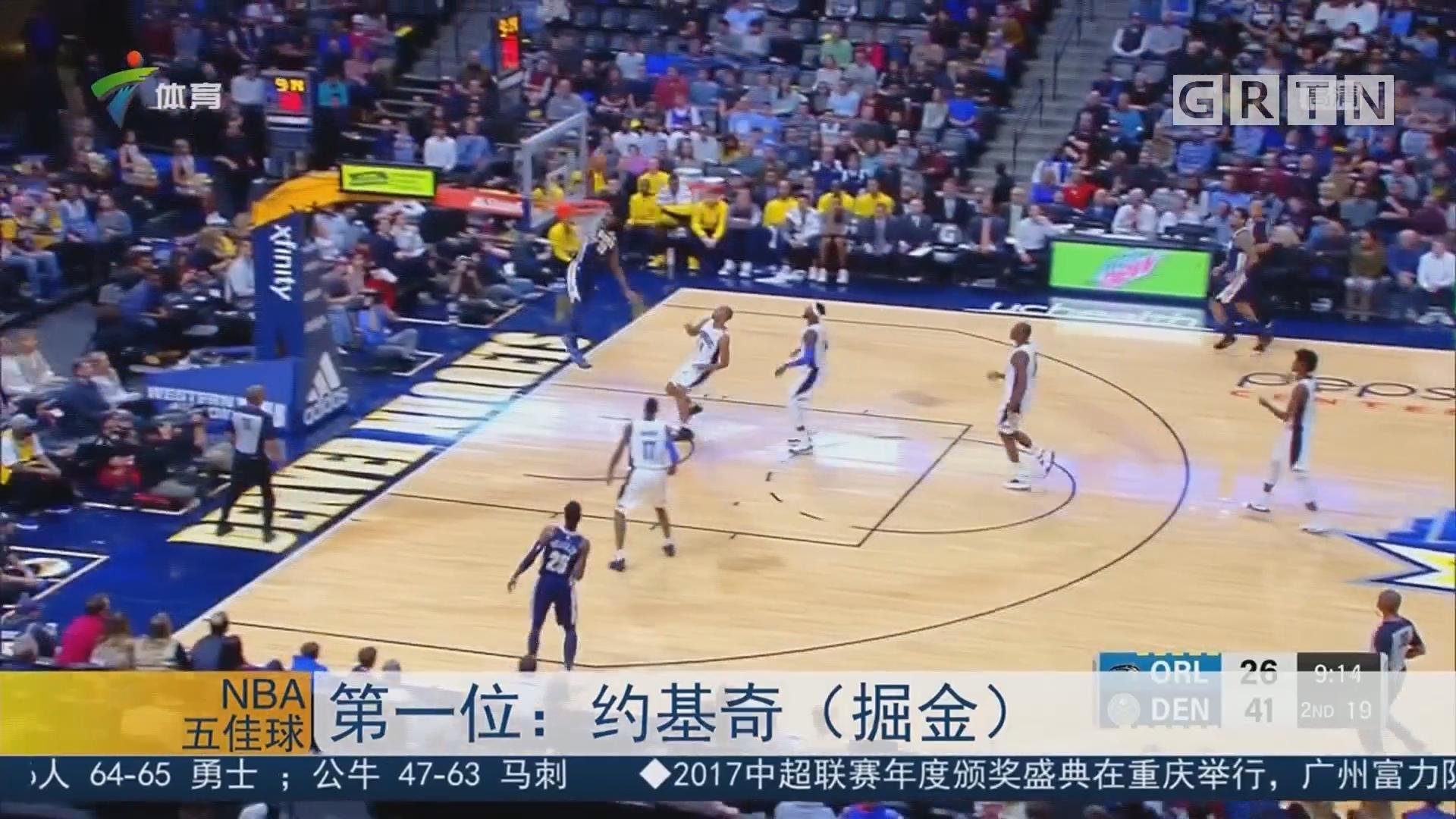 20171112NBA五佳球
