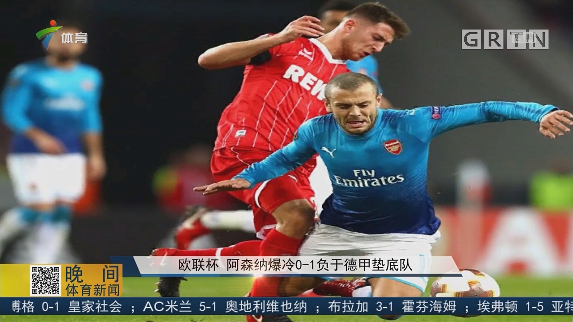欧联杯 阿森纳爆冷0-1负于德甲垫底队