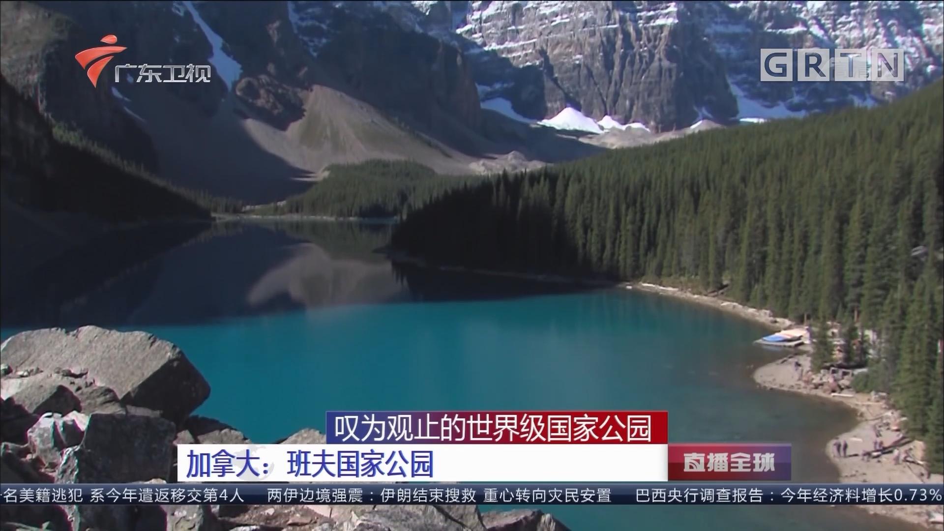 叹为观止的世界级国家公园 加拿大:班夫国家公园