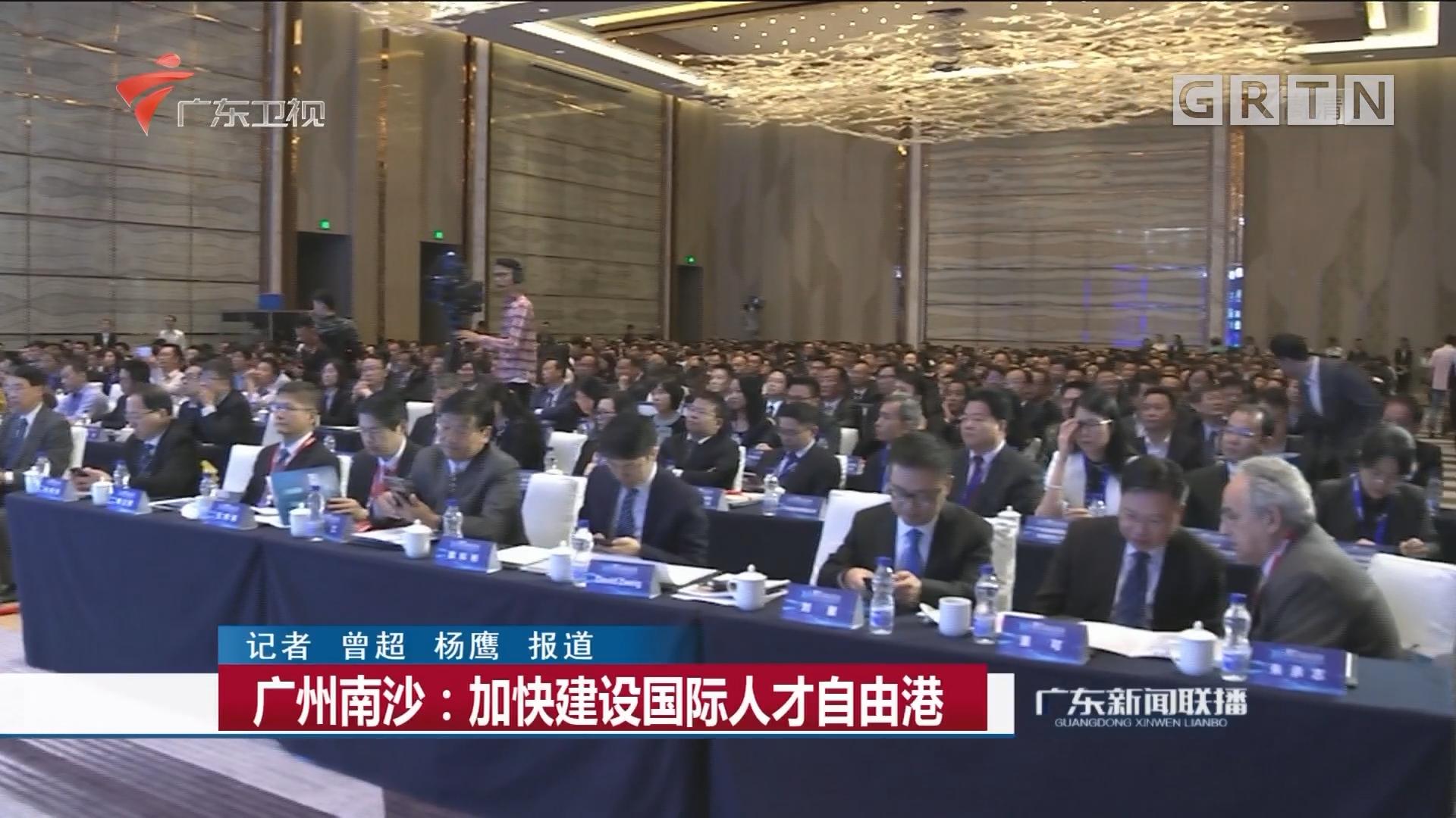 广州南沙:加快建设国际人才自由港