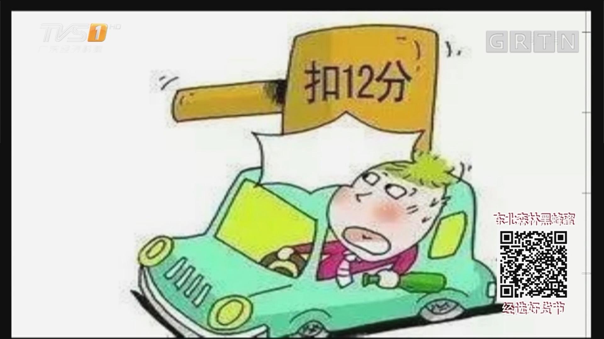 车主注意!驾照扣12分和12分以上区别很大