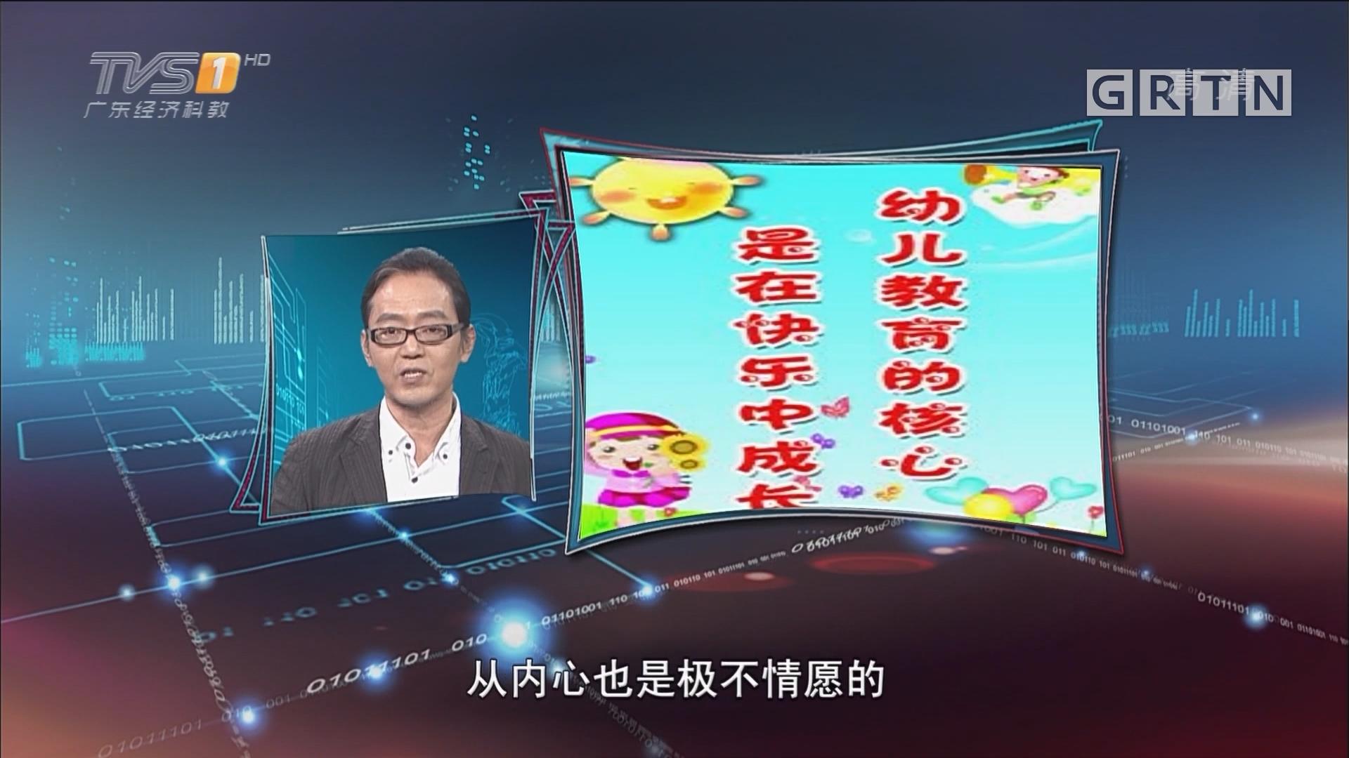 "[HD][2017-11-13]马后炮:""幼有所育""目标任重道远"