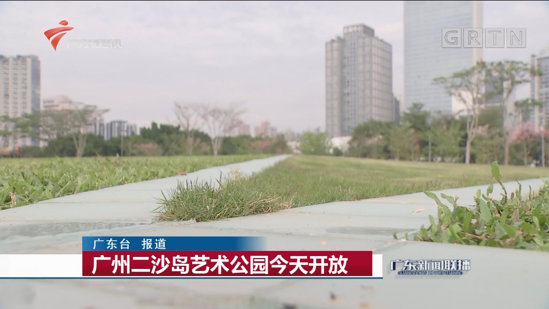 广州二沙岛艺术公园今天开放