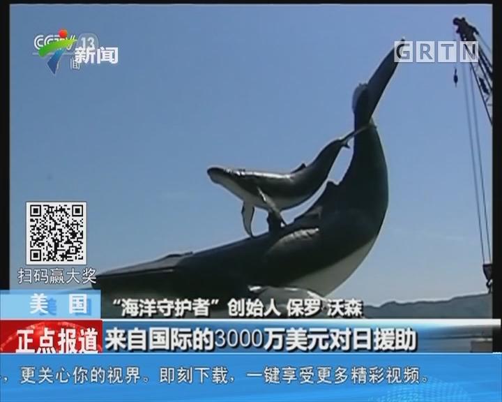 """""""海洋守护者"""":日本捕鲸罪行累累"""