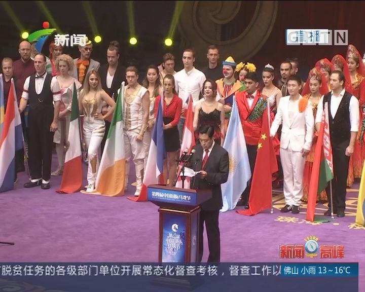 第四届中国国际马戏节开幕