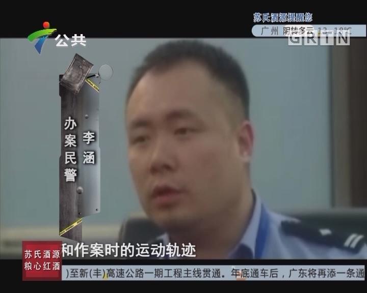 [2017-11-30]天眼追击:百万富翁的罪恶不归路