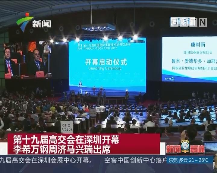 第十九届高交会在深圳开幕 李希万钢周济马兴瑞出席