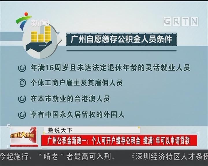 广州公积金新政一:个人可开户缴存公积金 缴满1年可以申请贷款