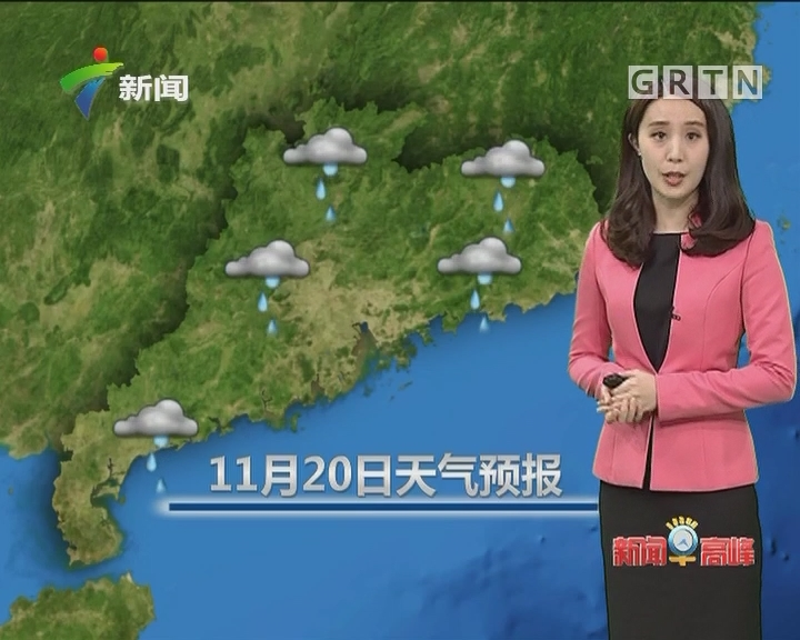 20171120天气预报