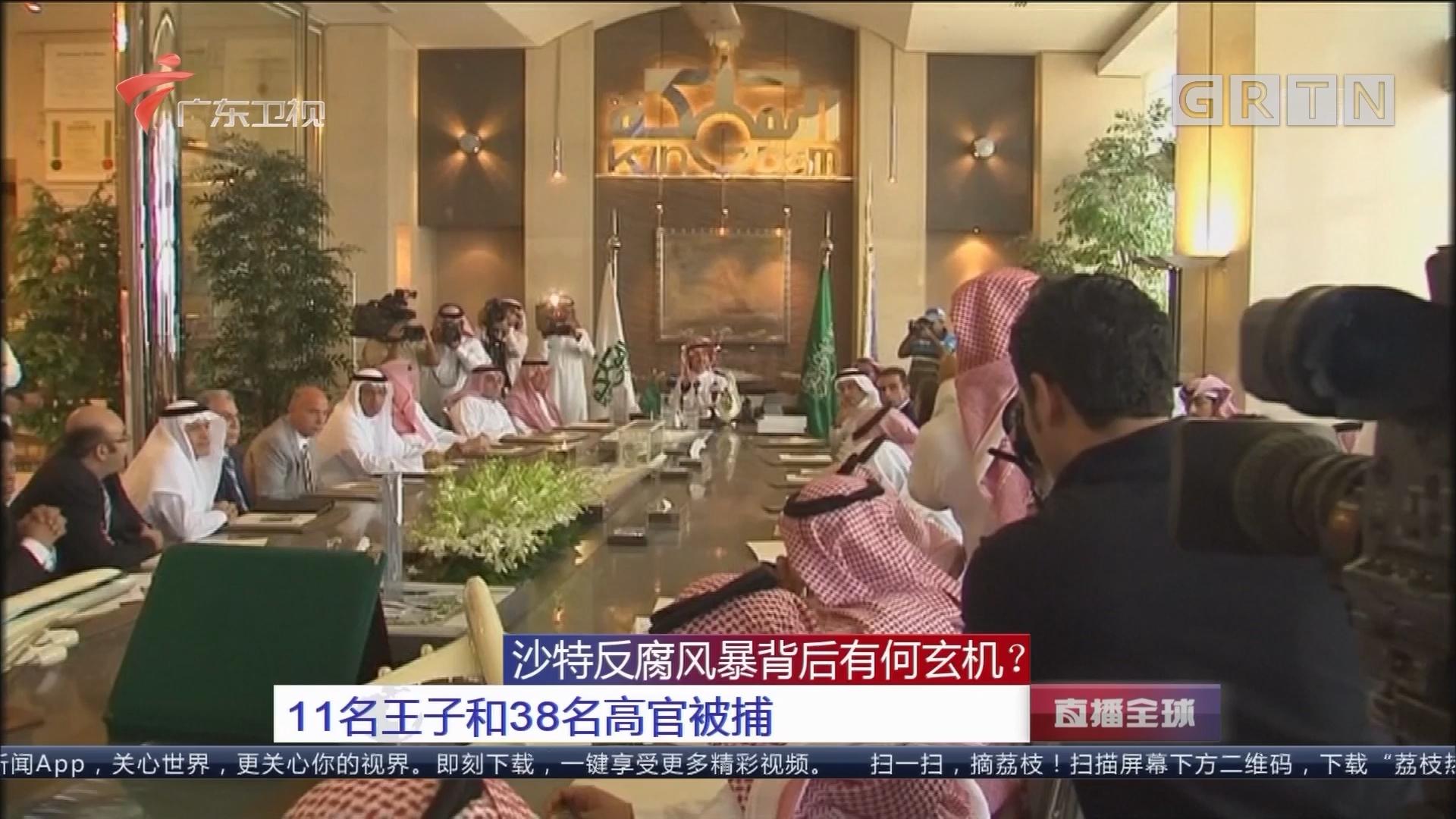沙特反腐风暴背后有何玄机? 11名王子和38名高管被捕