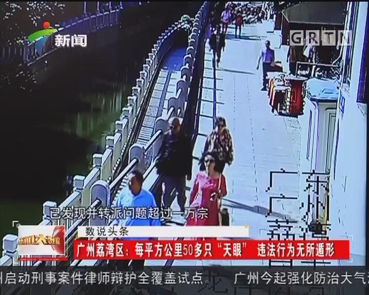 """广州荔湾区:每平方公里50多只""""天眼"""" 违法行为无所遁形"""