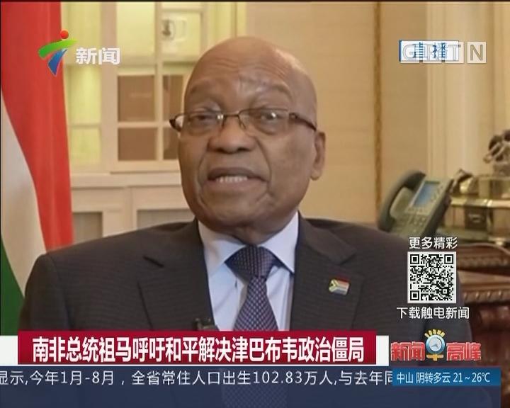 南非总统祖马呼吁和平解决津巴布韦政治僵局