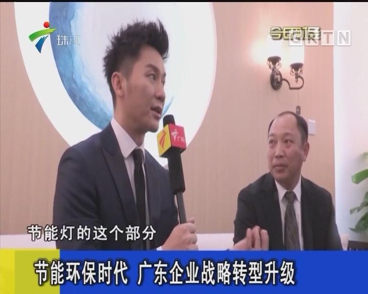 节能环保时代 广东企业战略转型升级