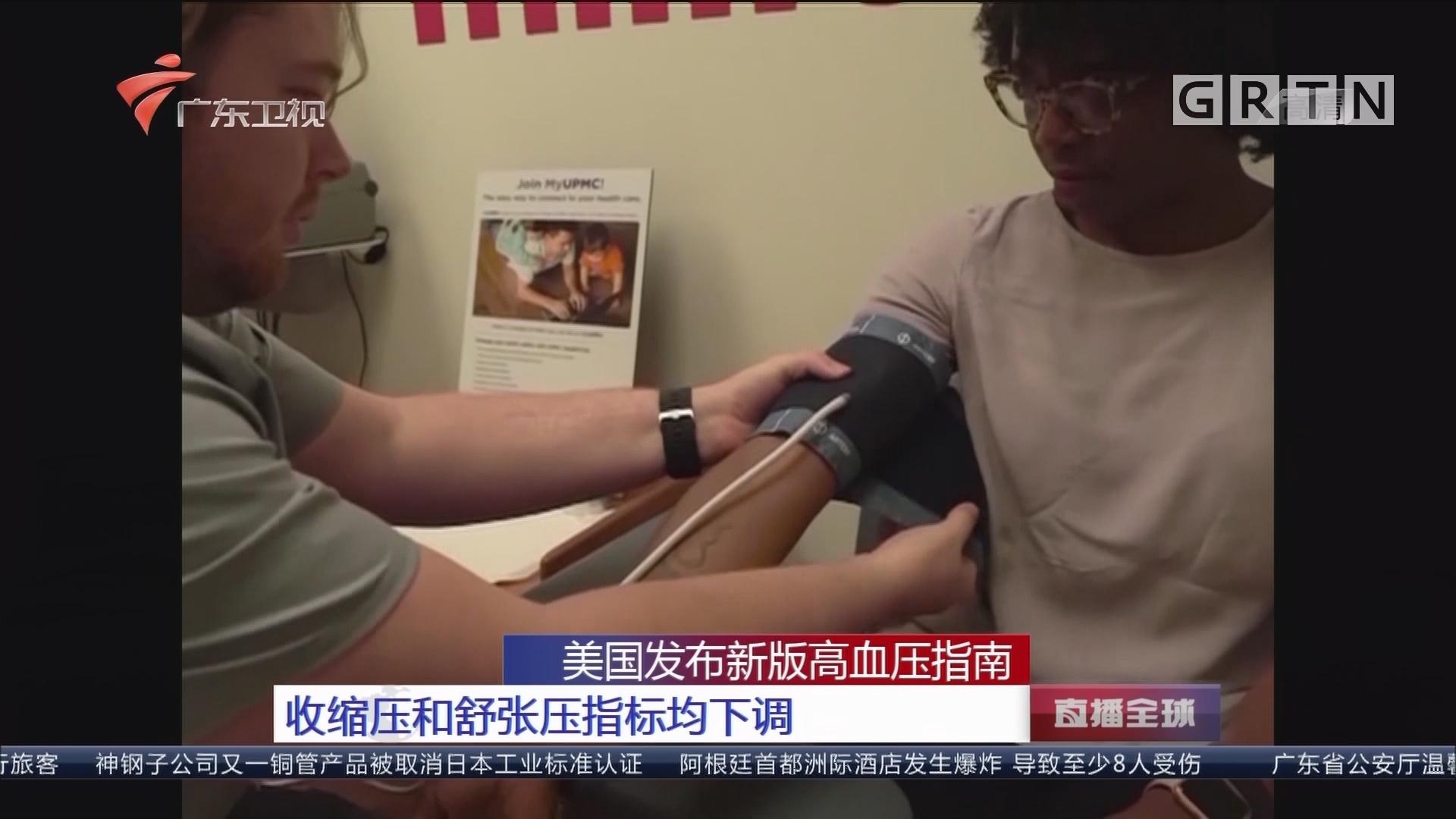 美国发布新版高血压指南 收缩压和舒张压指标均下调