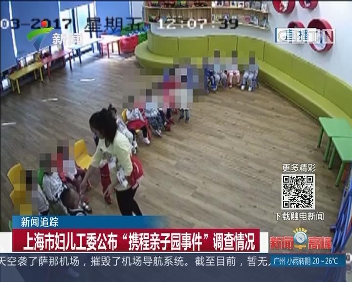 """新闻追踪:上海市妇儿工委公布""""携程亲子园事件""""调查情况"""