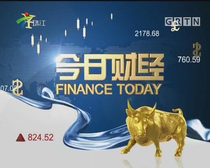 [2107-11-13]今日财经:借并购助实体经济发展