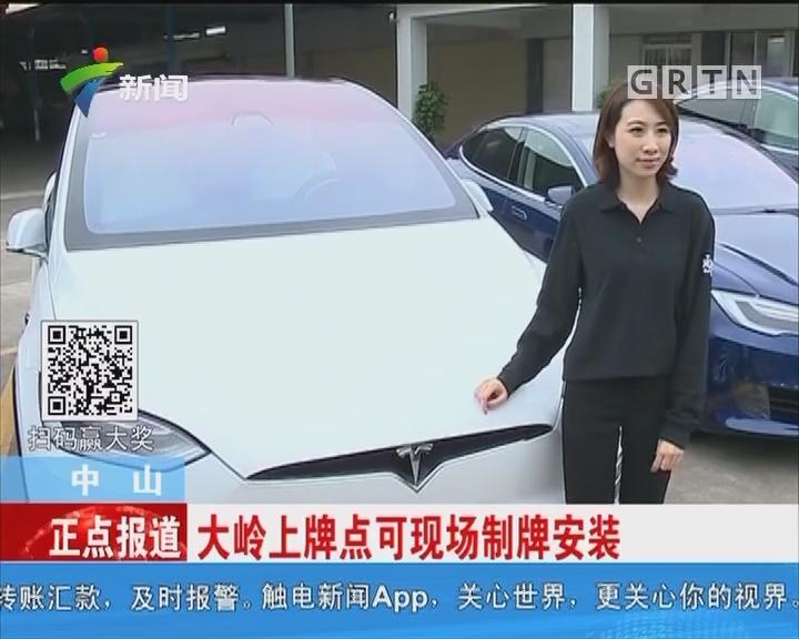 中山:新能源汽车号牌首发