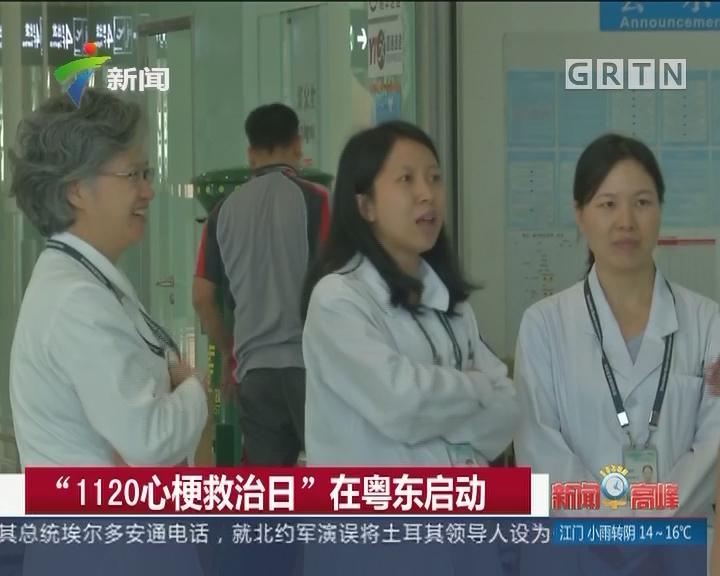 """""""1120心梗救治日""""在粤东启动"""