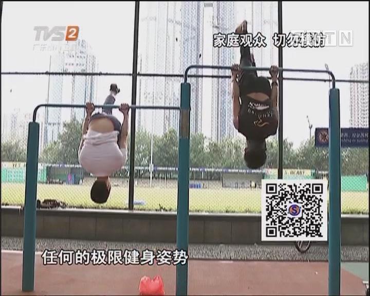 街头极限健身:花式单杠