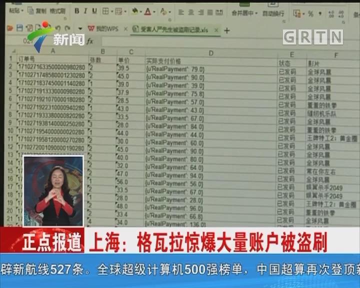 上海:格瓦拉惊爆大量账户被盗刷