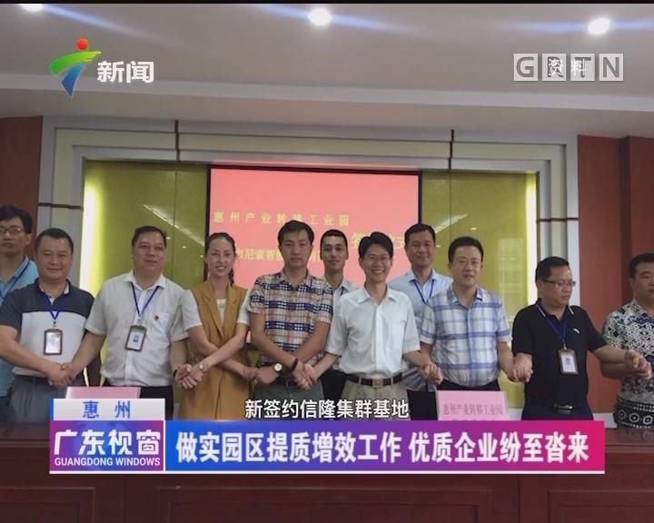 惠州:把惠州产业园打造产城人融合发展的绿色化生态工业园