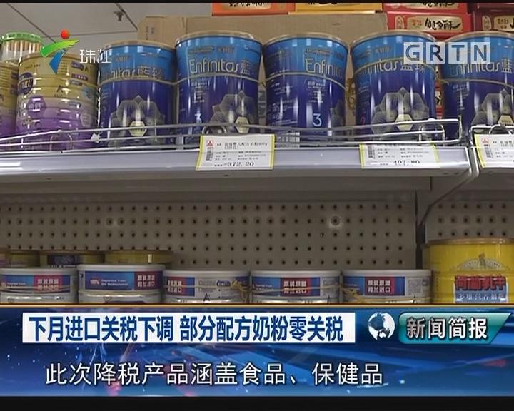 下月进口关税下调 部分配方奶粉零关税