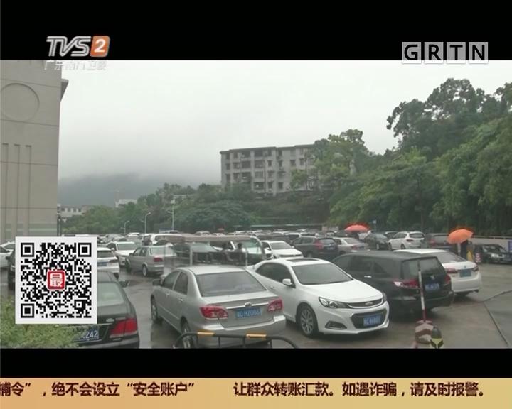 珠海市人民医院:心系患者 职工不开车 车位留患者