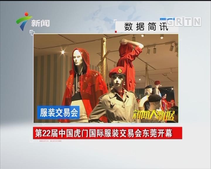 第22届中国虎门国际服装交易会东莞开幕